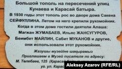 Табличка на скворечнике, привязанном к старому тополю недалеко от перекрестка улиц Кунаева и Богенбай-батыра. Алматы, 29 апреля 2015 года.
