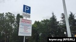 Парковка в аеропорту Сімферополя