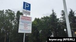 Парковка в аэропорту Симферополя, 15 июня 2016 год