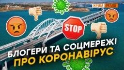 Блогери Криму перевіряють – де порушують карантин? (відео)
