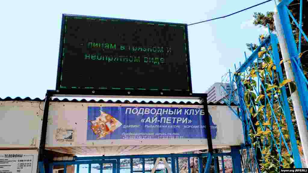 Пляж санатория «Ай-Петри». На входе – информационный стенд