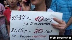 Мітинг на підтримку Сенцова і Кольченка, Харків, 26 серпня 2015 року