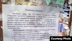 """""""Дошка ганьбы"""" - у Віцебску, фота Spring96.org"""