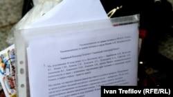 Обращение родственников подсудимых к Лукину и Музыкантскому
