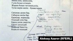 Репродукция текста нового гимна Казахстана с рукописными правками Назарбаева на выставке в Алматы. 8 декабря 2016 года.