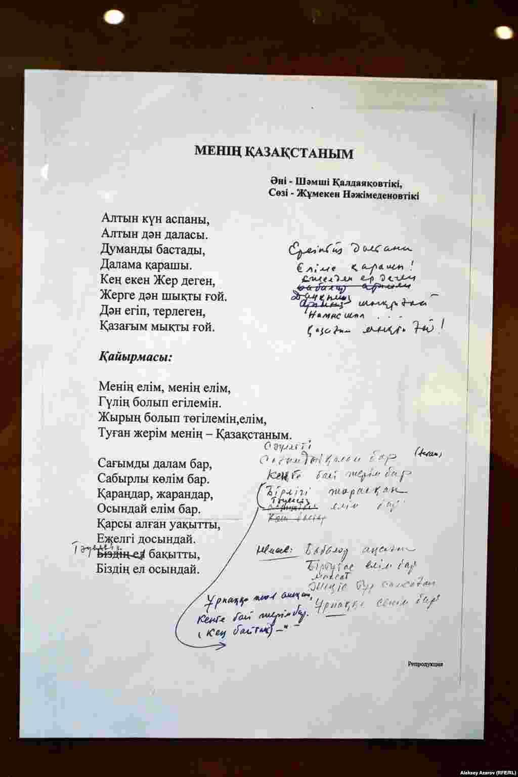 Қазақстанның жаңа әнұраны сөзіне Назарбаевтың қолымен түзетулер енгізілген мәтіннің репродукциясы.