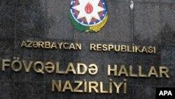 МЧС Азербайджана