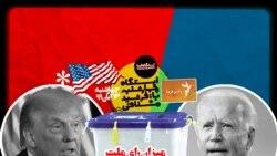 ایستگاه فردا: انتخابات آمریکایی، نگرانی ایرانی (۱)