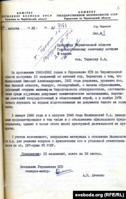 Дакладная КДБ на імя пракурора