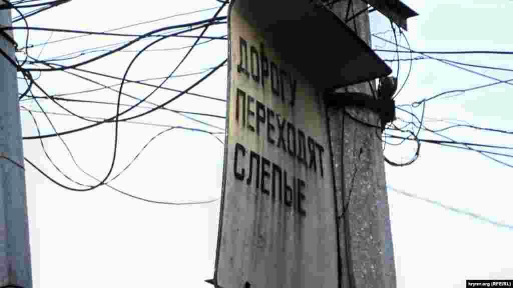 Табличка с предупреждающей информацией на одной из улиц