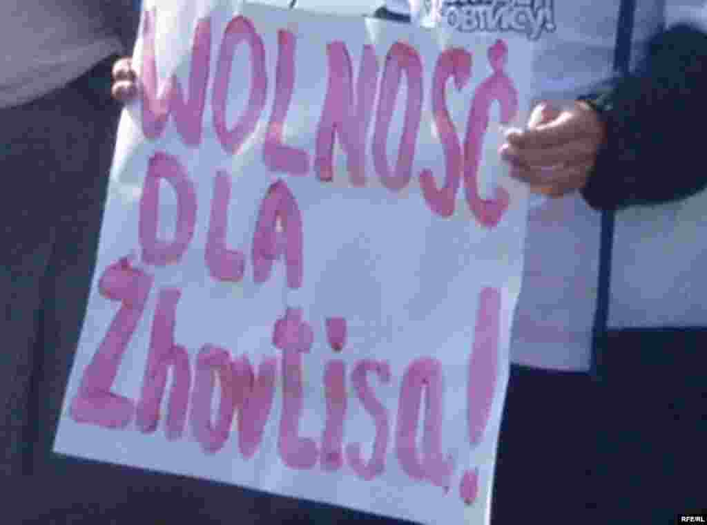Акция в поддержку Жовтиса в Варшаве. - Плакат польского активиста призывает освободить Евгения Жовтиса из тюрьмы. Варшава, 15 сентября 2009 года.