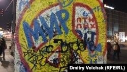 Fragment din zidul berlinez