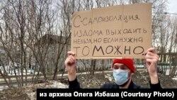 Шуточный пикет Олега Избаша в Сургуте