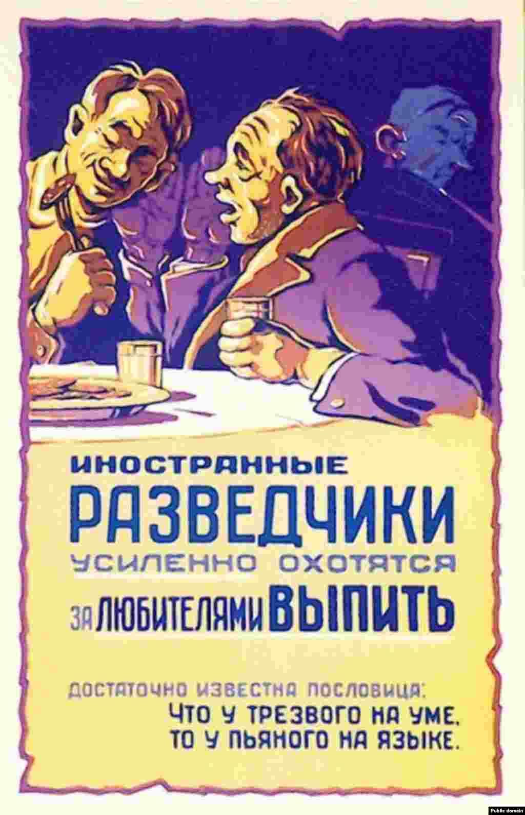 """Този плакат от 1959 г. предупреждава, че """"чужди шпиони усилено издирват любители на чашката"""". В долната част е допълнено, че """"трезвеният пази всичко в ума си, а пияният говори""""."""