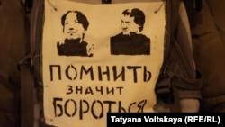 Петербург: марш в память Маркелова и Бабуровой