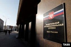 Здание Федеральной антимонопольной службы в Москве
