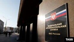 Россия Федерал антимонополия хизмати биноси.