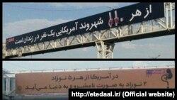 بنرهای ضدآمریکایی شهرداری تهران