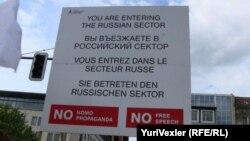 """Плакат у """"Чек-пойнт Владимир"""". Фото Юрия Векслера"""