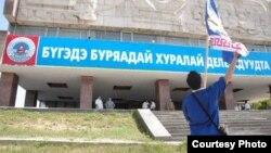 Пикетирование Съезда бурятского народа