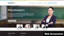 Kundelik.kz сайтынан алынған скриншот.