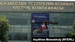 У Национальной библиотеки в Алматы.