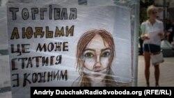 Ілюстрація під час акції та інформаційного перформансу «ATTENTION! – торгівля людьми!» у Києві, 29 липня 2016 року