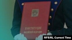 Ռուսաստանի Սահմանադրությունը, արխիվ