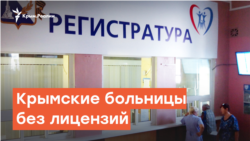 Крымские больницы: решающий год | Радио Крым.Реалии