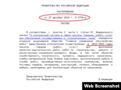 Розпорядження Дмитра Медведєва (скріншот з блогу Любові Соболь)