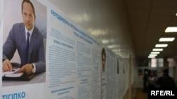 Програми кандидатів на посаду президента Украхни на виборчій дільниці № 82 у Києві