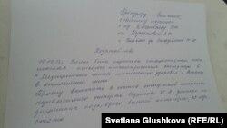 Зинаида Мухортованың Балқаш прокурорына арызы. Астана, 8 қазан 2013 жыл.