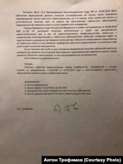 Копия искового заявления активиста Антона Трофимова