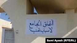 جامع مغلق في ديالى
