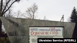 Фестиваль «Дорога на Схід» в Новопскове