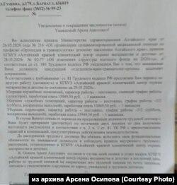 Уведомление за подписью главврача Алтайского клинического центра охраны материнства и детства