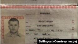Александр Мишкин номига берилган паспорт.