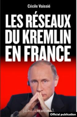 Сесіль Весьє. «Мережі Кремля у Франції», 2016