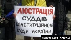 Акція протесту під будівлею Конституційного суду України (архівне фото)