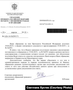Ответ из Администрации Президента России