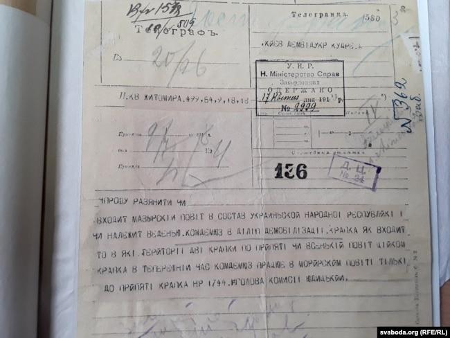 Мазырскі павет быў прадметам дыскусіі ў вызначэньні межаў паміж БНР ды УНР