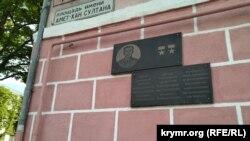 Меморіальна табличка на честь Амет-Хана Султана в Сімферополі