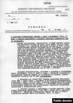Рішення про виключення з партії історика Олександра Некрича