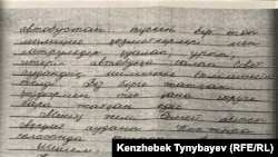 Протокол допроса 19-летней Анаргуль Садыковой, участницы Декабрьских событий 1986 года.