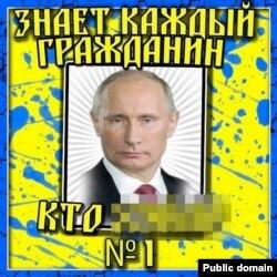 Картинка, за которую будут судить Сергея Командирова