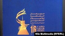 Iraq,Egypt,the 16 Cairo Arab Media Fistival,Dec2010