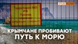 Канализация, заборы и колючая проволока – все о пляжах Севастополя | Крым.Реалии ТВ (видео)