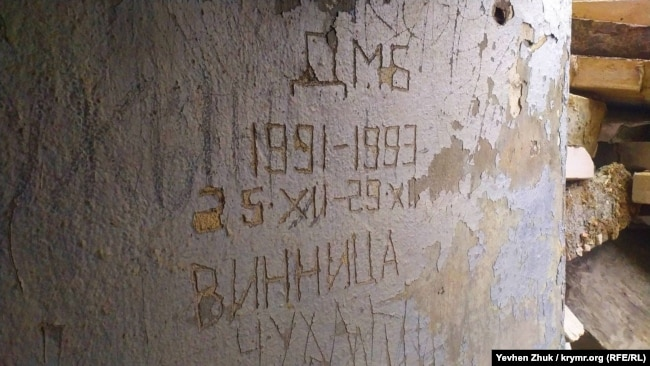 На стенах сохранились надписи, выцарапанные матросами из разных городов Украины