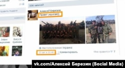 Пост танкіста Олексія Березіна у російській соцмережі «ВКонтакте»