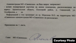 """Копия ответа от администрации МО """"Савинское"""" по поводу места жительства Натальи Морозовой"""